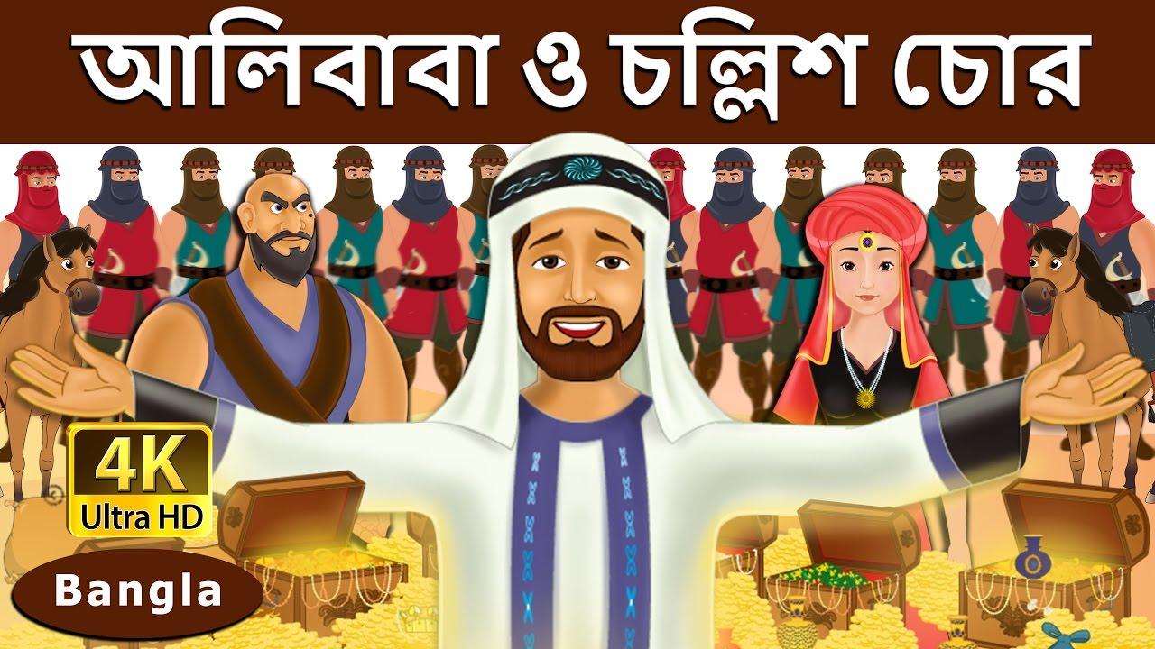 Download আলিবাবা ও চল্লিশ চোর | Alibaba and 40 Thieves in Bengali | Bangla Cartoon | Bengali Fairy Tales