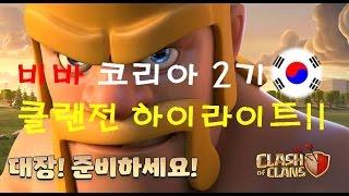 Clash of Clans (COC) attack - 비바 코리아2기 클랜전 하이라이트!