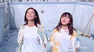 吉田羊&鈴木梨央「揺れる想い」で見事なハーモニー/ポカリスエット「揺れる想い」フルバージョン