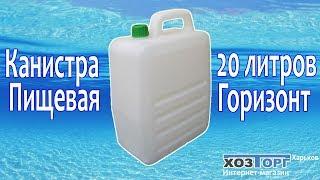 """Обзор канистра пищевая пластиковая 20 литров """"Горизонт"""""""