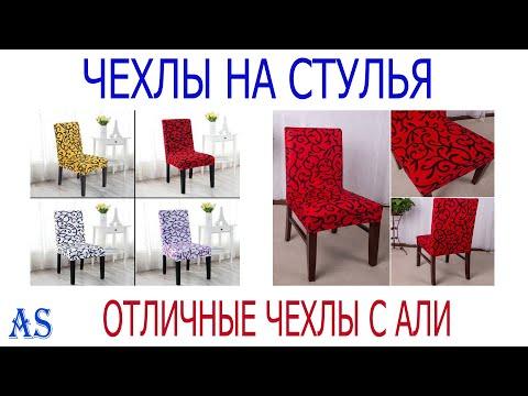 Чехлы на стулья с Алиэкспресс Классные чехлы