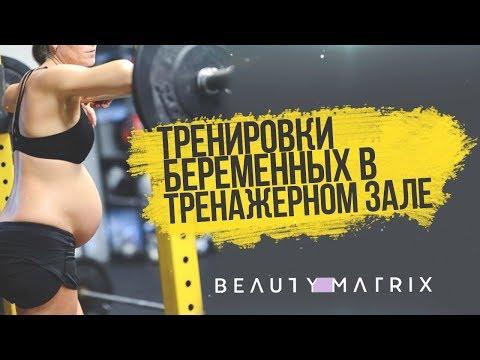 Тренировки беременных в тренажерном зале | Анна Лысенко. Упражнения и тренировки