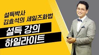 김효석박사 설득 하일라이트  경기과학기술대 최고경영자 강의