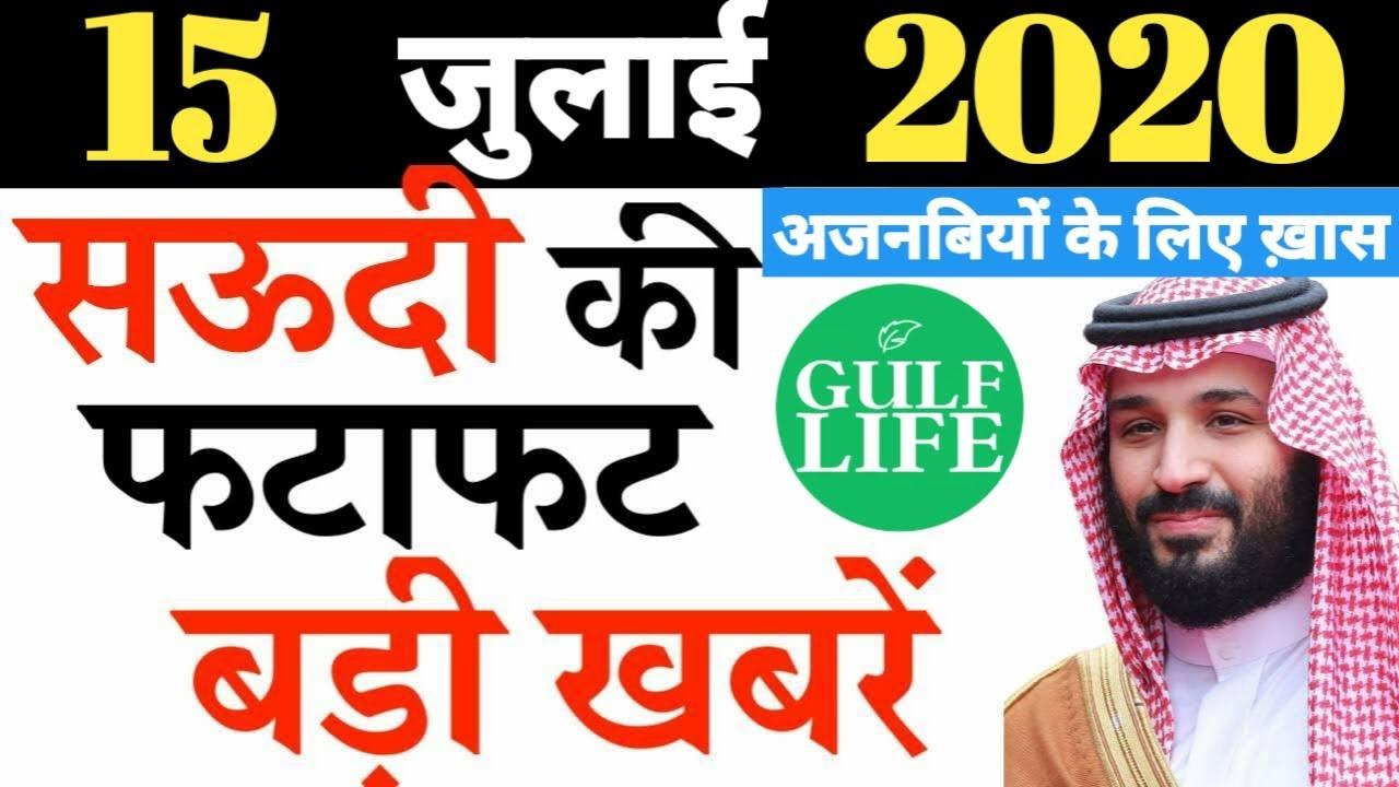 Saudi Arabia   15 July 2020   Wednesday Online News Hindi   Gulf Life Hindi