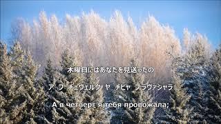"""【和訳付き】一週間(ロシア民謡)""""Неделька"""" - カタカナ読み付き"""