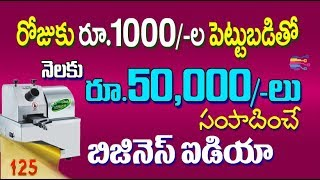 New business ideas 2018 telugu | creative small business | Sugarcane juice making business - 125