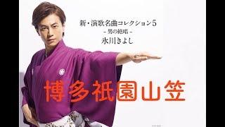 博多祇園山笠(氷川きよし)cover:水野渉