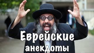 Еврейские анекдоты [16+](Лучшие Еврейские анекдоты рассказывает TED. Анекдоты со всего интернета, юмор, приколы, анекдоты по темам,..., 2015-08-23T06:12:23.000Z)