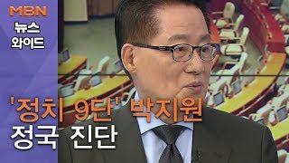 [백운기의 뉴스와이드] 청문회 후폭풍-김학의 CD 공방-정계개편…'정치 9단' 박지원의 전망은?