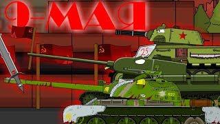 Красная Армия - клип Мультики про танки