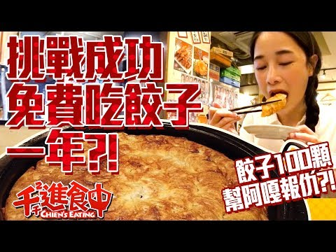 【Chien-Chien is eating】Finish 100 dumplings and you can get free dumplings for a year!