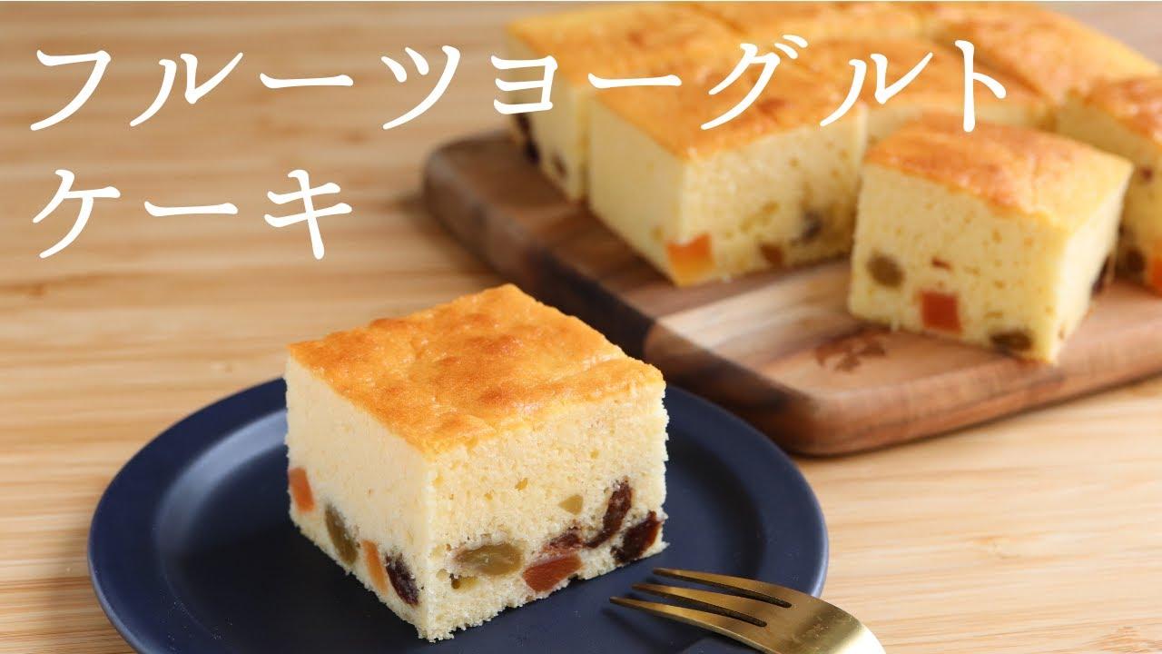 🎧解説付 【フルーツヨーグルトケーキ】【Fruit Yogurt Cake】の作り方/パティシエが教えるお菓子作り!