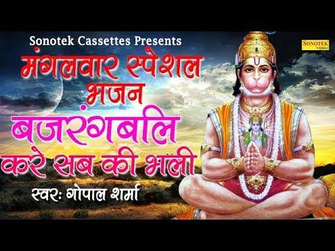मंगलवार-स्पेशल-भजन-:-बजरंगबलि-करे-सब-की-भली-:-most-popular-hanumanji-bhajan-2019-|-sonotek