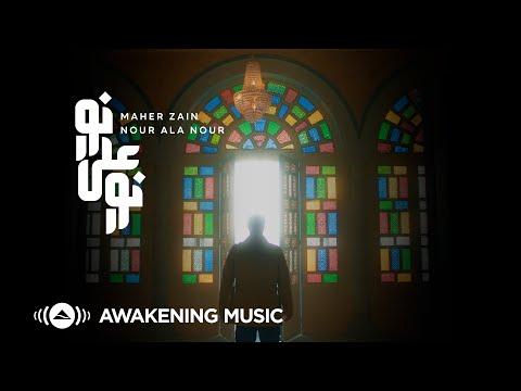 Maher Zain - Nour Ala Nour - ماهر زين - نور على نور | Official Music Video | Nour Ala Nour EP