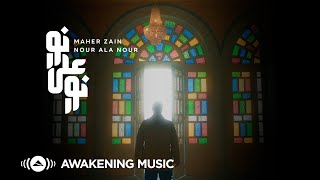 Maher Zain - Nour Ala Nour - ماهر زين - نور على نور | Official Music Video | Nour Ala Nour EP