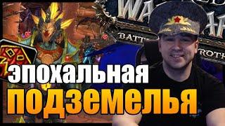 WORLD OF WARCRAFT С 23 ФЕВРАЛЯ! | ЭПОХАЛЬНЫЕ КЛЮЧИ