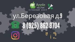 Ремонт iPhone, планшетов, компьютеров и ноутбуков в Видном