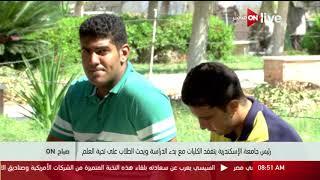 صباح ON - رئيس جامعة الإسكندرية يتفقد الكليات مع بدء الدراسة ويحث الطلاب على تحية العلم