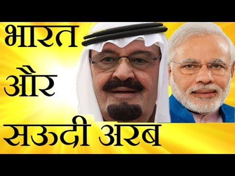 India saudi arabia relations   भारत और सऊदी अरब के रिश्ते