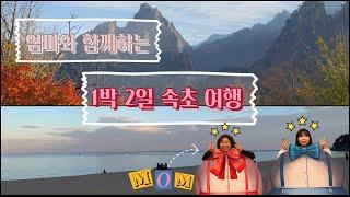 [여행 브이로그 ]  속초여행 | 국내여행 | 설악산케…