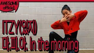 Download lagu 나하은(Na haeun) - ITZY (있지) -마.피.아. In the morning Dance Cover
