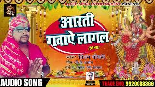 Pritam Chaudhary का New Bhakti Song आरती गवाऐ लागल #Aarti Gawae Lagal Latest Bhakti Song 2018