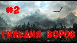 """TES: Skyrim """"Гильдии Воров"""" #2 Кто наш враг?"""