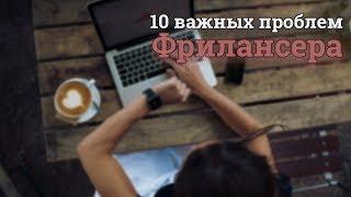 ТОП 10 проблем ВСЕХ начинающих  фрилансеров