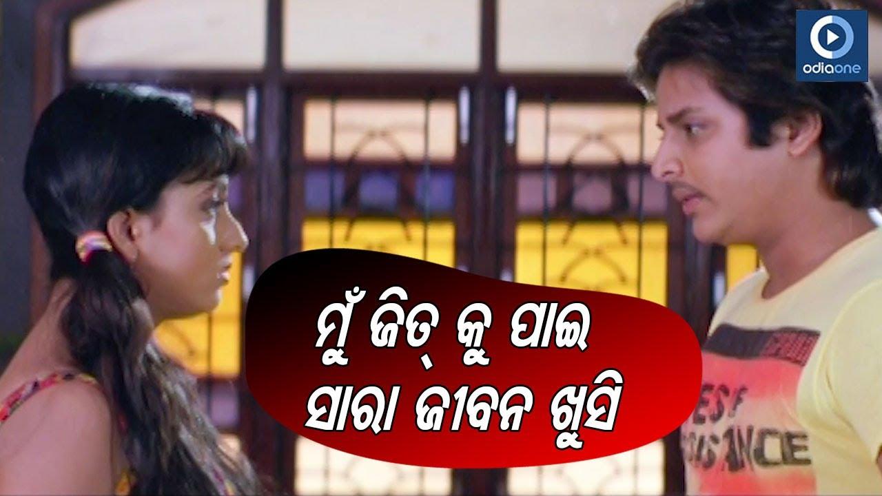 ମୁଁ ଜିତ୍ କୁ ପାଇ ସାରା ଜୀବନ ଖୁସି     Babushan Odia Movie Scene   Poonam   Love Master   OdiaOne