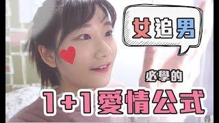 【感情#2】女追男:依照這個「公式」任何男生都會愛上你! 韓國留學生 | 愛莉莎莎Alisasa