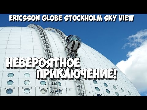 Ericsson Globe Stockholm sky view
