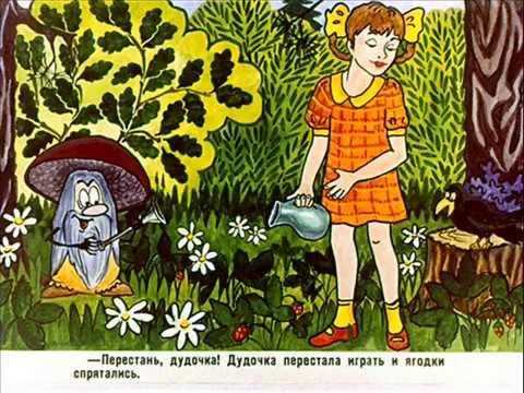 Аудиосказка. Дудочка и кувшинчик. Валентин Катаев.из YouTube · Длительность: 13 мин35 с