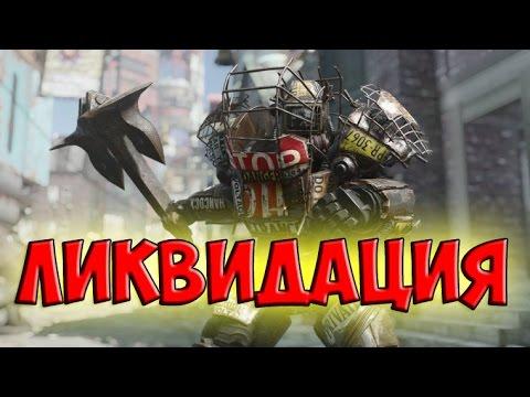 Fallout 4 Nuka World Захват и ликвидация рейдерами в содружестве