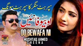 Oo Bewafa Ni | Mushtaq Ahmed Cheena | Latest Punjabi And Saraiki | Thar Production