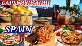 Прикольное видео.Испания 2018 .Бары и цены в Испании.Национальные блюда.Паэлья.Пицца .SPAIN .SPANIEN