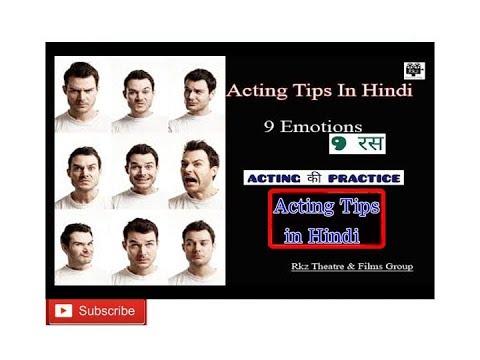 Acting Tips Video : जानें एक्टिंग के 9 रसों (Emotions) के बारे में