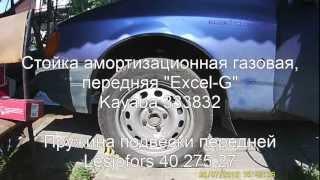 Усиленная подвеска Ford Sierra (результаты)(, 2013-04-02T18:08:34.000Z)