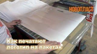 Шелкография на пакетах(, 2015-04-08T14:59:33.000Z)