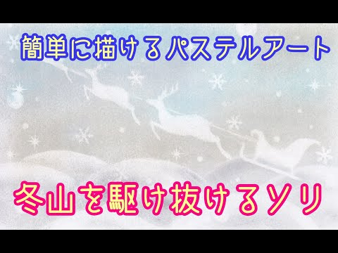 簡単パステルアートの描き方 雪山を駆け上がるソリ