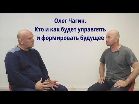 Олег Чагин. Кто и как будет управлять и формировать будущее