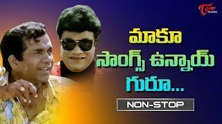 మాకూ సాంగ్స్ ఉన్నాయి గురూ | Telugu Video Songs Jukebox | TeluguOne