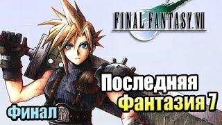 Final Fantasy 7 #22 — Финал Игры {PC} VII прохождение часть 22