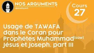 Nos arguments Cours 27 - TAWAFA dans le Coran pour Prophètes Muhammad (saw) Jésus et Joseph - Part 3