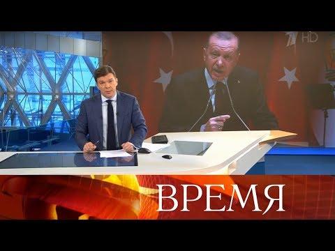 """Выпуск программы """"Время"""" в 21:00 от 14.02.2020"""