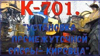 К-701.''Установка Проміжної Опори - КІРОВЦЯ''.