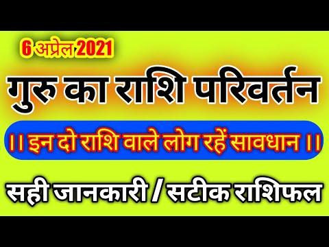 गुरु का राशि परिवर्तन | 6 अप्रेल 2021 | Guru Ka Gochar 2021 | Jupiter Transit 2021