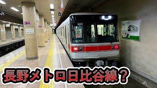 【長野メトロ日比谷線⁉︎】長野電鉄3000系に乗ってきた