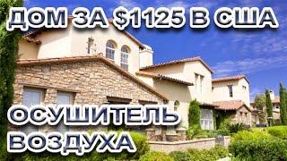 Дом за $1125 в месяц во Флориде - Снять дом в США - Обзор дома - Осушитель воздуха