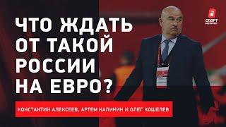 Ничья с Польшей Окончательная заявка Черчесова Что ждать от России на Евро Live