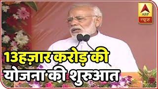 "PM Narendra Modi Launches Revival Of ""Talcher Fertiliser Plant"" In Talcher, Odisha | ABP News"